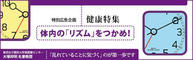 """""""旬""""の健康マネジメント"""