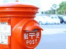 手紙を出す人が激減しているのに、なぜ郵便局はつぶれないのか?