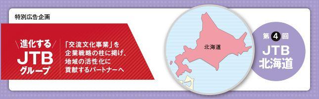北海道新幹線の開業を見据え、観光による地方創生事業を開発し、全道で展開する