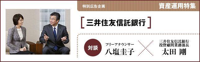 新しい資産運用のカタチ『ラップセレクション』に注目!