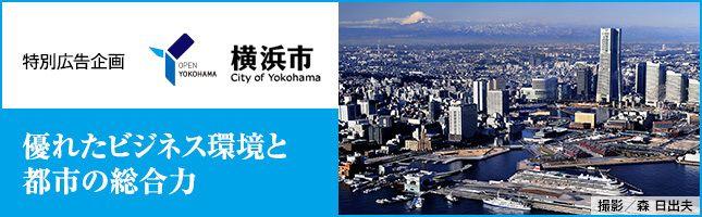 林市長に聞く!「横浜市が企業から選ばれる理由」