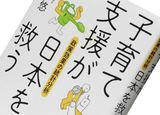 『子育て支援が日本を救う』柴田悠著