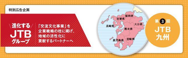 「観光アイランド・九州」九州経済の活性化に向け、新たな価値や魅力を多様なパートナーとともに磨く