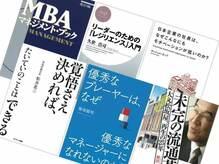 「マネジメント」が習得できるビジネス書9冊