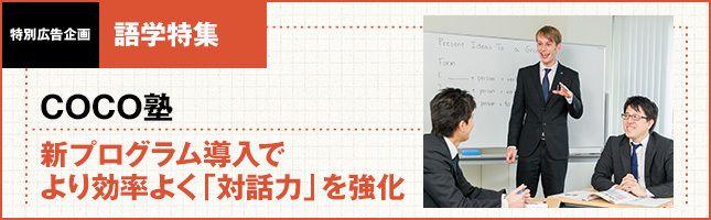 COCO塾の新プログラムなら、英語での「対話力」を確実にモノにできる!