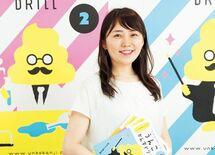 『うんこ漢字ドリル』爆発的ヒットの理由
