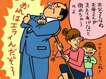 人を見下す夫。子供への悪影響が心配です……