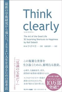 『Think clearly』