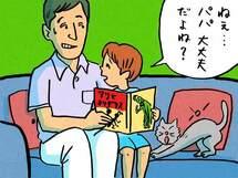 早期退職を目指す夫。子に「働く父」の背中を見せるべき?