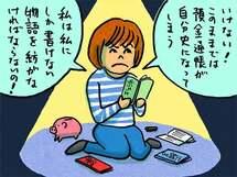 老後、介護、クビ……、先を考えるとお金が怖くて使えません!