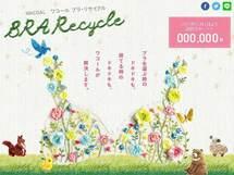 ブラジャーの捨て時にもう悩まない! 地球にも女性にも優しい「ブラ・リサイクル」