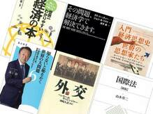 「経済&国際情勢」一生モノの教養を身につけられる18冊