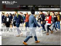 "Web版「東京カレンダー」、慶應卒・拓哉と""男の嫉妬"""