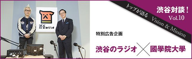 多様性あふれる渋谷から「伝わる」が進化する!