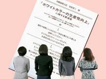 「ホワイトカラーエグゼンプション」の導入で、日本の企業は変われるのか?