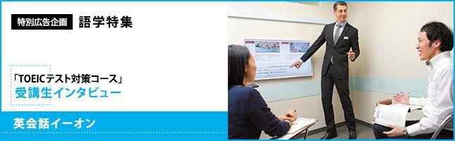 担任制の日本人教師から学びTOEICテストのスコア380点から815点へ飛躍的にアップ!
