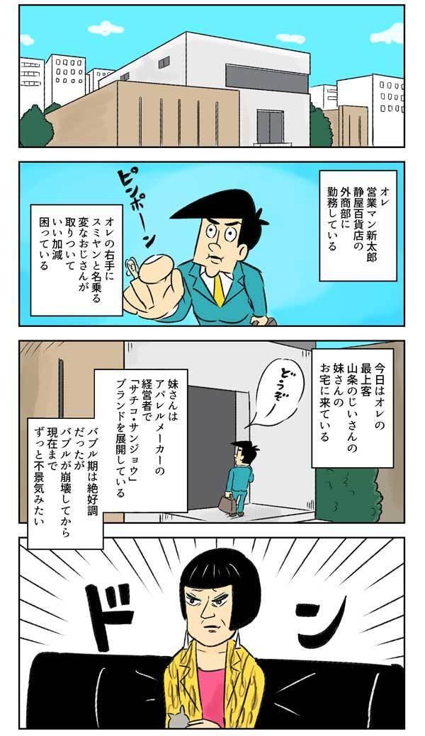 マンガ]日本経済が回復する魔法...