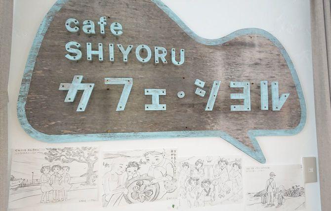 大島カフェ