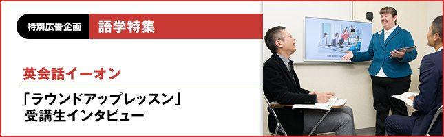 ビジネスシーンに合わせ確実に英語力を磨く一番人気のレッスン