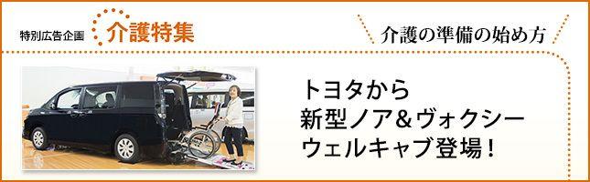 「普通のクルマ化」した福祉車両で自由な移動と快適な暮らしを