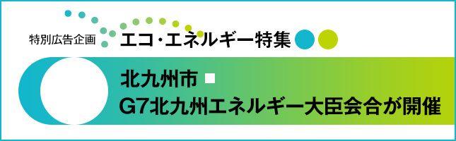 国内外のエネルギー関係者が北九州に関心を寄せる理由