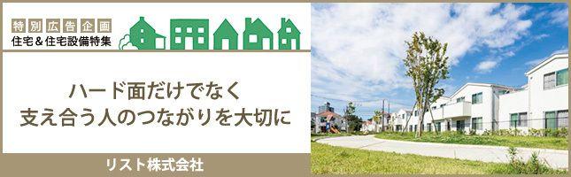 地域に新たな価値を生む安心・安全な街づくり