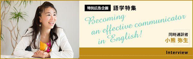 英語を使いこなせる自分になる!