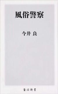 今井良『風俗警察』(角川新書)