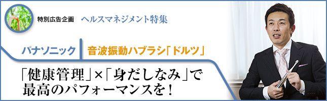 元阪神タイガースの赤星さんが音波振動ハブラシ「ドルツ」を初体験