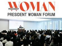 「PRESIDENT WOMAN」月刊化1周年記念フォーラムレポート