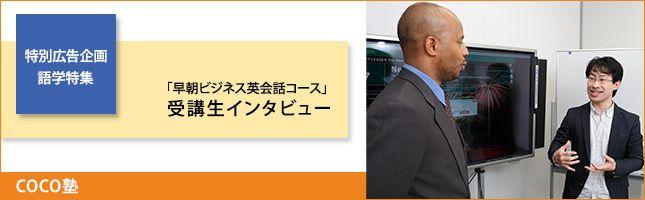 「対話力」を身につければ、英語コミュニケーション力は格段にアップする