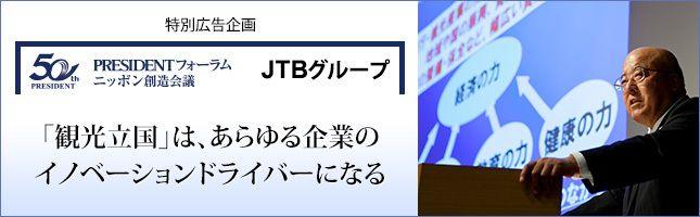 ツーリズムの新たな力が日本経済を成長させる