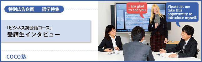 仕事で使える対話力が身につく大人のための語学スクール
