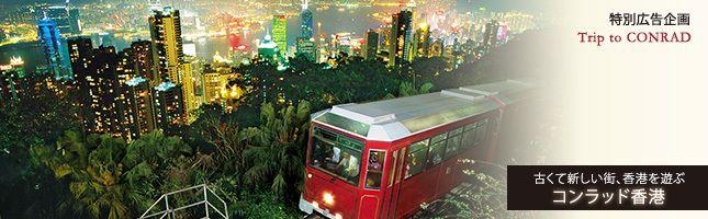 オンでもオフでも自分らしく香港を楽しむ贅沢