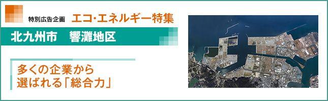 エネルギー関連企業は必見!大型港湾を有する産業用地