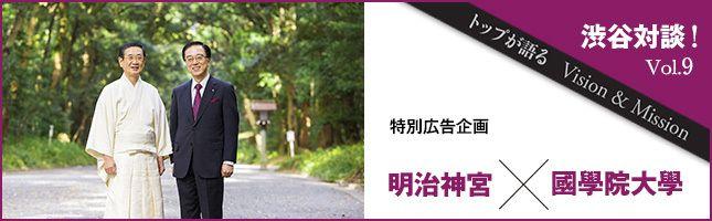 日本人らしさを大切に守り「今」を生きる