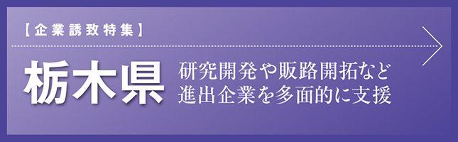 東日本の要衝・栃木が提供する多彩な用地と支援体制に注目