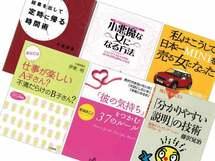 「営業」のスキルが学べるビジネス書9冊