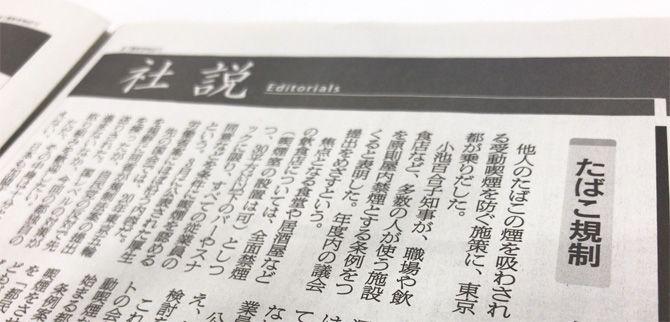 """受動喫煙防止で""""公権力""""をぶつ朝日と東京"""
