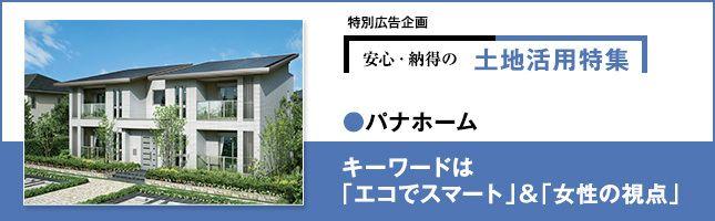 高い技術に裏打ちされた提案力が「選ばれる賃貸住宅」として結実
