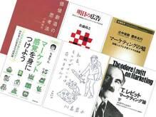「マーケティング」のセンスが磨けるビジネス書9冊