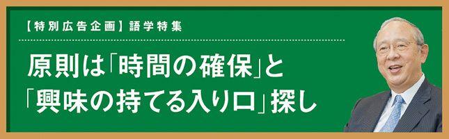 """英語のカリスマ""""杉田 敏""""が伝授する英語上達の7ポイント"""