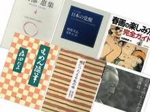 「日本文化」一生モノの教養を身につけられる9冊