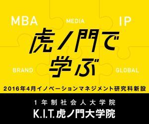 K.I.T.虎ノ門大学院