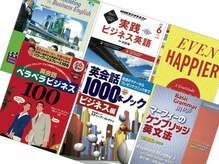 「英語」の力を確実に上げるビジネス書9冊