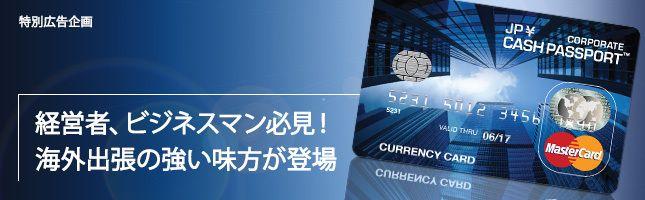 コスト削減、リスクヘッジになるこれからの海外出張の必須アイテム、海外専用プリペイドカード