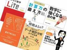 「数字」で語れるようになるビジネス書7冊