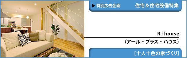 高性能で快適、建築家とつくるデザイナーズ住宅